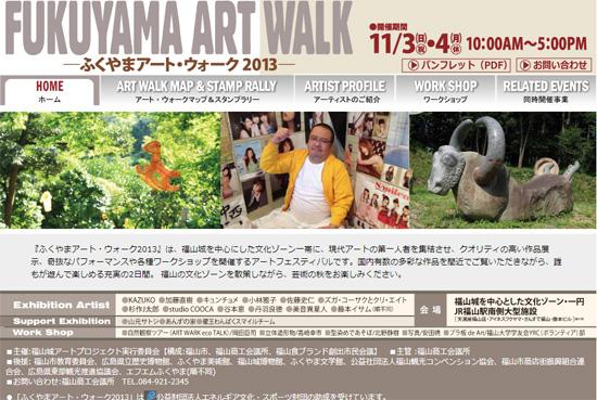福山アート・ウォーク2013