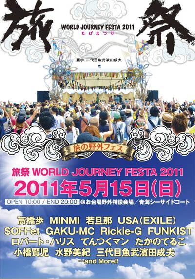 旅祭2011