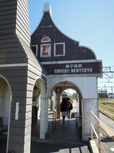 銚子駅ゲート