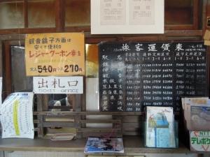 戸川駅運賃