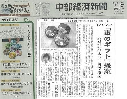 2013/8/21付中部経済新聞