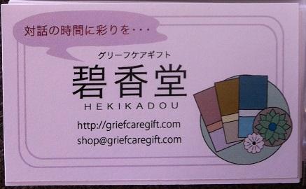 ショップカードの写真。やさしい雰囲気です。
