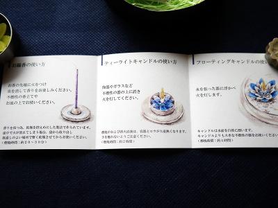 碧香堂リーフレット3