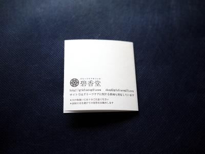 碧香堂リーフレット4