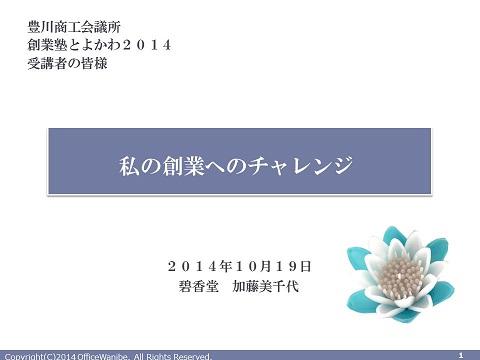 豊川商工会議所創業塾とよかわ2014