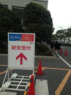 東京ギフトショー