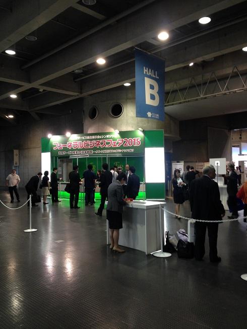 フューネラルビジネスフェア2015