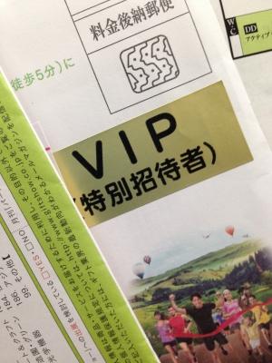 VIP招待状
