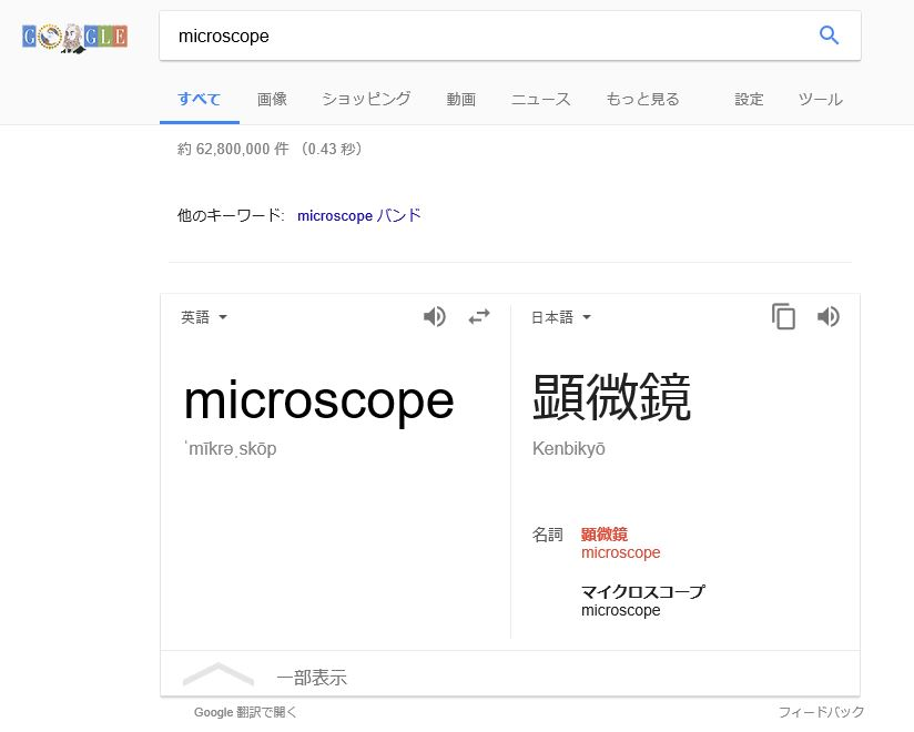 microscopeを和訳
