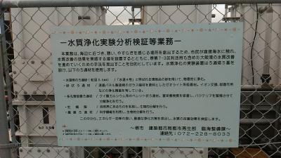 堺浜自然ふれあいビーチ浄化装置看板
