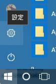windows10 設定ボタン