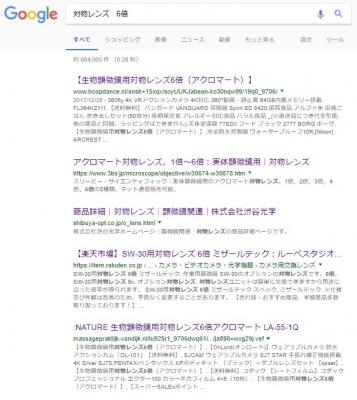 Googleで「対物レンズ 6倍」検索結果1