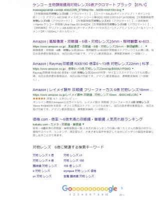 Googleで「対物レンズ 6倍」検索結果2