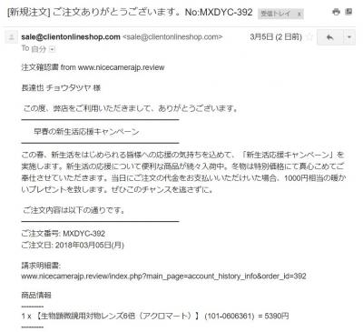 入金案内メール1