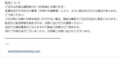 入金案内メール3