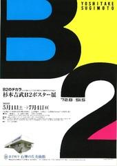 杉本吉武B2ポスター展
