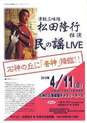 4月のギャラリーコンサート