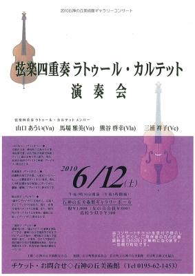 ラトゥールコンサート2010