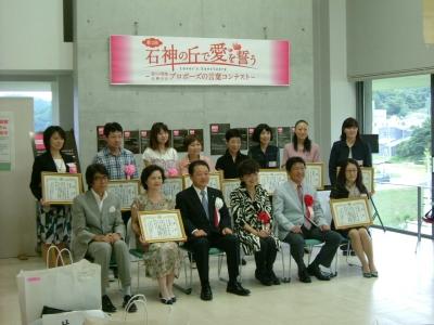プロポーズ表彰式