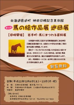 馬の絵巡回展