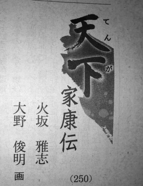 140213 日経家康.JPG
