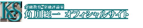 角川総一オフィシャルサイト