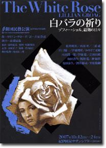 2007年劇団民藝公演『白バラの祈り』