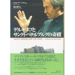 「ゲルギエフとサンクトペテルブルグの奇蹟」表紙