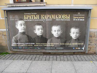 カラマーゾフの兄弟の大型ポスター