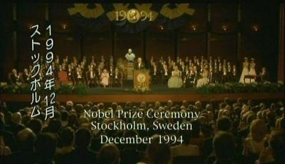 ノーベル賞授賞式