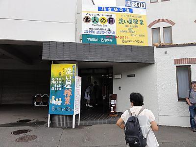 稽古場玄関