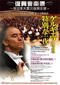 ゲルギエフ復興音楽祭