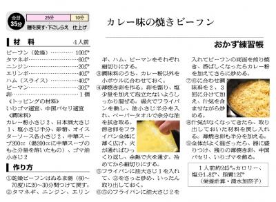 カレー焼きビーフン作り方