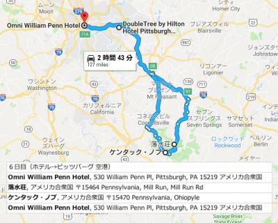 6日目(ピッツバーグ 郊外→市内).png