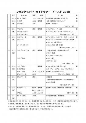 F. L.ライトツアー イースト2018日程表.jpg