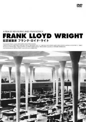 巨匠建築家 フランク・ロイド・ライト.jpg