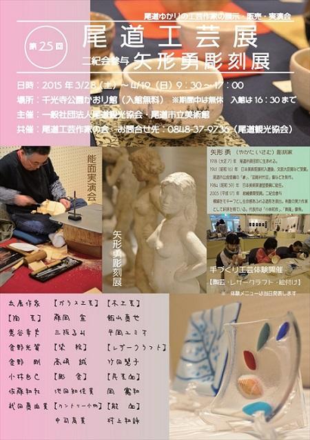 尾道工芸展
