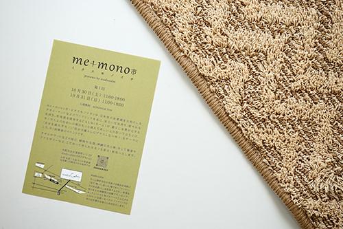 me+mono市 DM出来上がり!