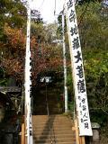 地蔵市 徳満寺の石段