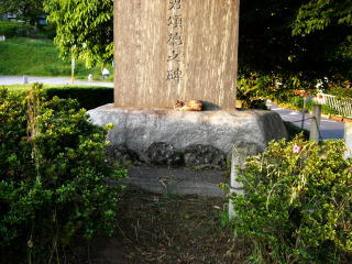 栄橋たもとの碑