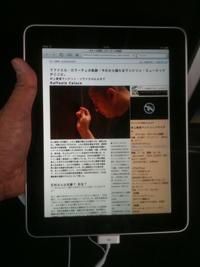 iPadたて