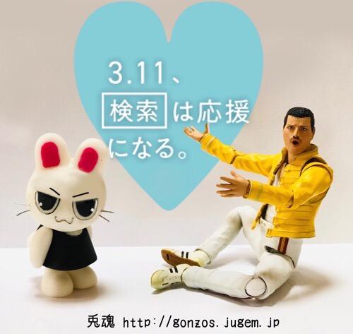 Yahoo 防災 3.11 東日本大震災 寄付 兎魂 フレディ