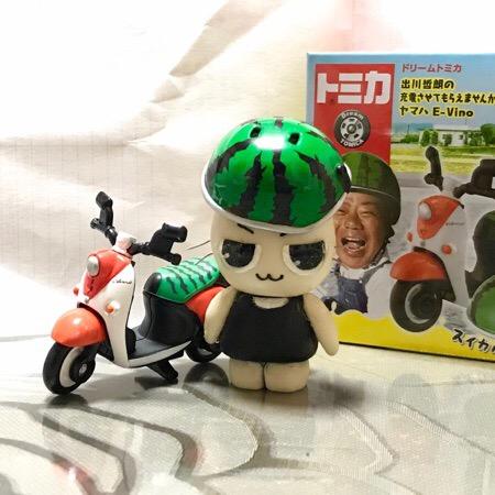 テレビ東京 出川哲郎 充電 充電させてもらえませんか ヤマハ YAMAHA VINO 電気バイク トミカ バイク スイカ スイカメット ミニチュア