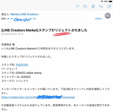 LINE スタンプ リジェクト 申請 返信