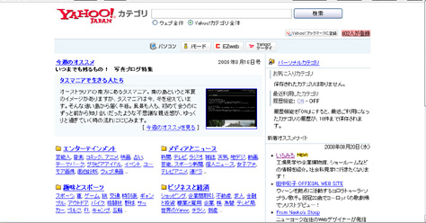 Yahoo! Category