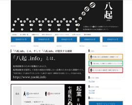 八起.info