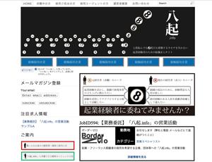 八起.info(旧)