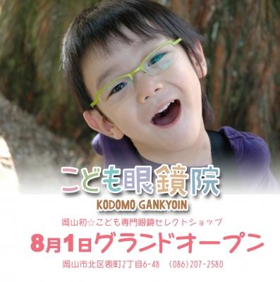 こども眼鏡院オープンポスター(FB).jpg