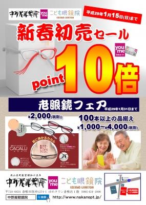 2017-01-06yumetown-001.jpg