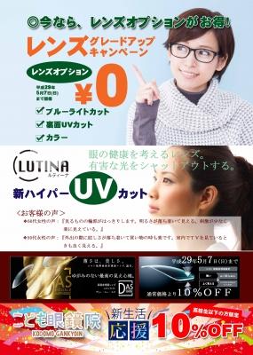 2017-04-01チラシ本店ゆめタウン折込用(裏).jpg